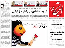 Ebtekar newspaper 20.jpeg