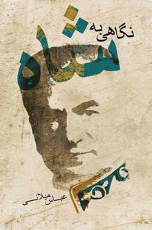 Image result for کتاب نگاهی به شاه