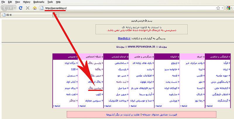 پرونده:Persianblog-f.jpg