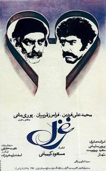 Ghazal movie poster.jpg