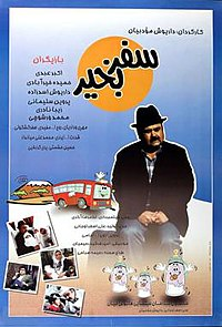 Safar-bekheir-1998-movie.jpg