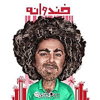 جلد «خلیج فارس»