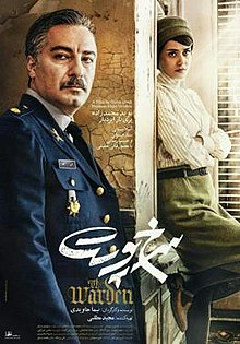 Sorkh Post Poster.jpg