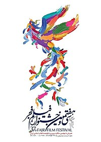 37th Fajr Film Festival Poster.jpg