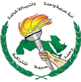 Logo of the Ba'ath Party.png