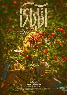 Atabai poster.jpg
