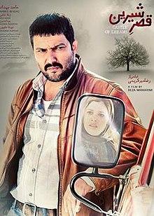 Ghasr shirin poster.jpg