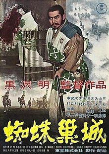 Throne of Blood Japanese 1957 poster.jpg