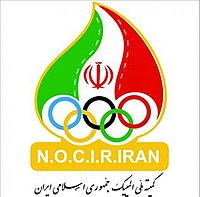 National Olympic Committee of the Islamic Republic of Iran.jpg