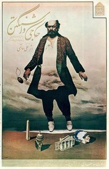 Hajji Washington movie poster.jpg