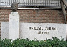Hovhannes Masehyan gravestone at St. Mary Church yard in Tehran.jpg
