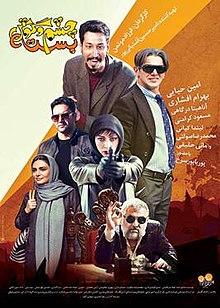 Cheshmogoosh Basteh Poster.jpg