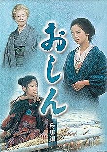Oshin poster.jpg