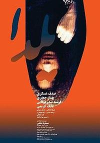 Yalda Poster.jpg