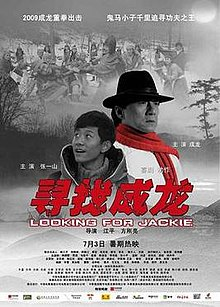 Looking for Jackie poster.jpg
