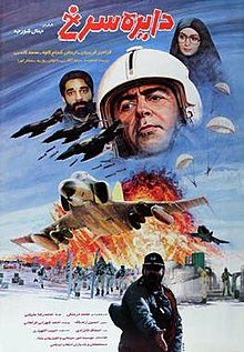 Dayereh-sorkh-movie-poster.jpg