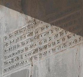 Tachar doorway inscription.jpg