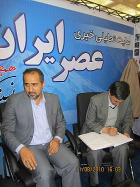 سایت روزنامه عصر ایران