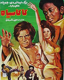 Kaka-siah-movie-poster.jpg