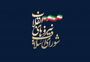 Coalition Council of Islamic Revolution Forces.png