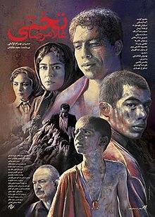 Gholamreza Takhti Poster.jpg