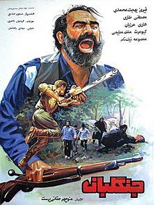 Jangal Ban movie poster.jpg