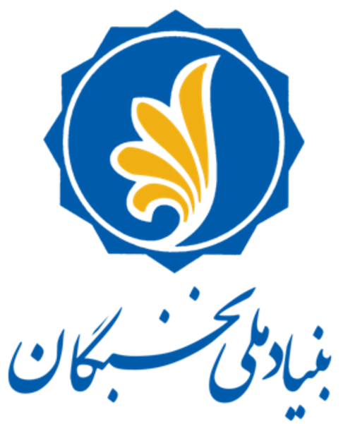 تحت حمایت بنیاد نخبگان استان اردبیل
