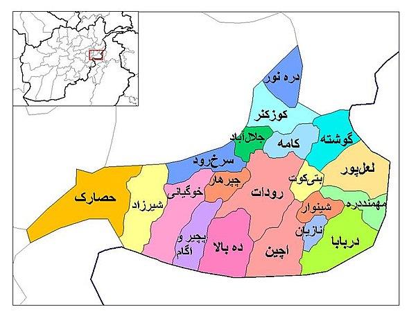 ولسوالی ننگرهار افغانستان