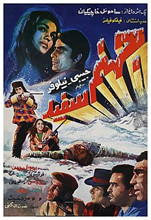 Jahanname Sefid Poster.jpg