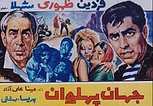 Jahan-pahlavan-movie-poster.jpg