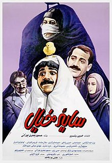 Sayeh-khial-movie-poster.jpg