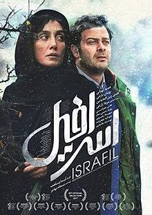 Israfil Poster.jpg