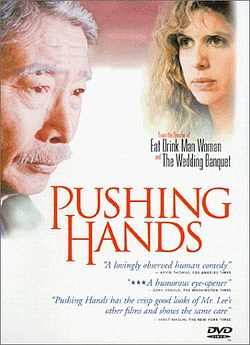 Pushing Hands dvd-kansi.jpg
