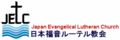 Japan Evangelical Lutheran Church logo.png