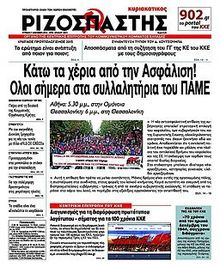 Greek news papers online