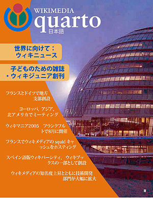 Wikimedia Quarto #2 cover art, January 2005