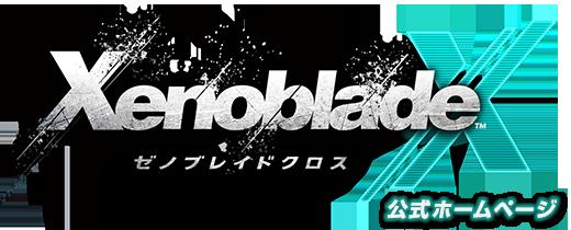 Xenoblade_Chronicles_X_Logo.png