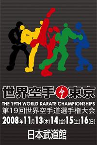 Affiche officiel du championnat du monde de karate 2008