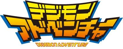 Digimon Adventure Wikip 233 Dia