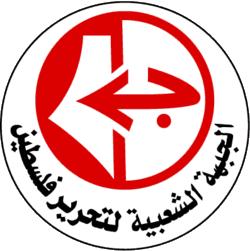 Front populaire de lib ration de la palestine wikip dia - Front de liberation des nains de jardins ...