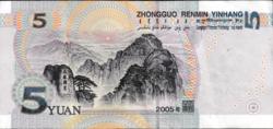 5 yuans, série 5 Verso.png