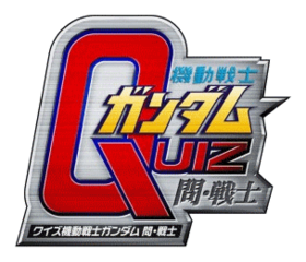 Image illustrative de l'article Quiz Mobile Suit Gundam: Tou. Senshi