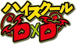 Description de l'image  Logo High School D×D.png.