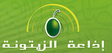 Description de l'image Zitouna fm logo.jpg.