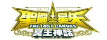 Image illustrative de l'article Saint Seiya: The Lost Canvas
