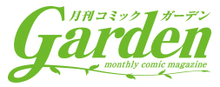 Image illustrative de l'article Monthly Comic Garden