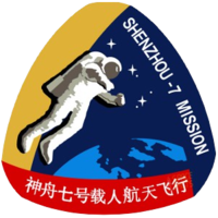 Image illustrative de l'article Shenzhou 7