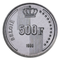 Coin BE 500F Baudouin 60years rev NL 90.PNG