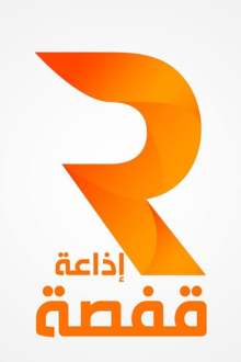 Description de l'image Radio Gafsa .png.