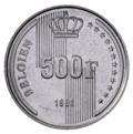 Coin BE 500F Baudouin 40years reign rev DE 91.png